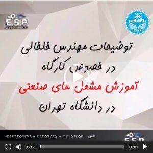 آموزش مشعل دانشگاه تهران