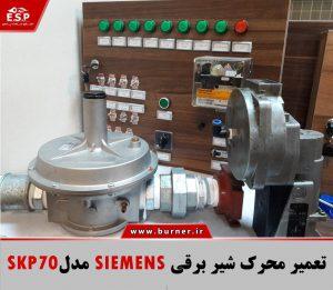 تعمیر محرک شیربرقی siemens skp 70