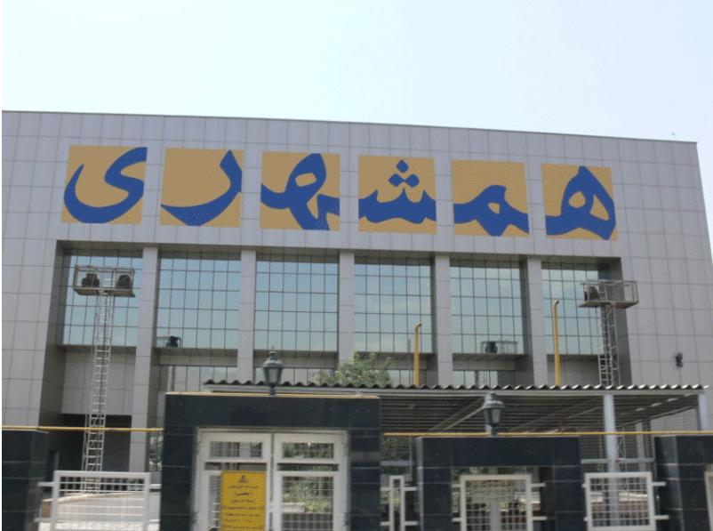 شرکت روزنامه همشهری